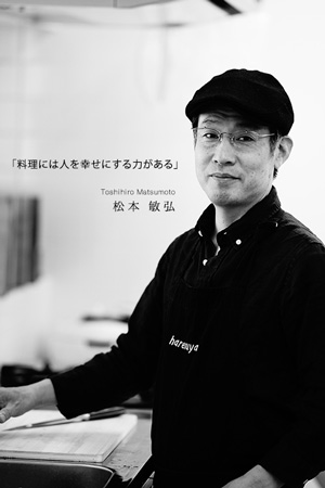 代表理事 松本敏弘からのメッセージ